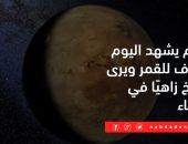 العالم يشهد اليوم خسوف للقمر ويرى المريخ زاهيًا في السماء