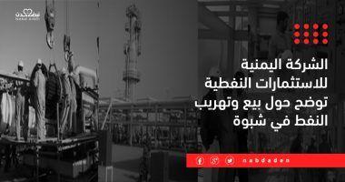 الشركة اليمنية للاستثمارات النفطية توضح حول بيع وتهريب النفط في شبوة