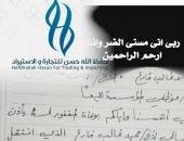 خفايا وأسرار ..مجموعة حفظ اللهتدار من أستانبول وتعمل في صنعاء ومأرب
