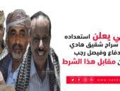 الحوثي يعلن استعداده لإطلاق سراح شقيق هادي ووزير الدفاع وفيصل رجب وقحطان مقابل هذا الشرط